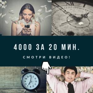 Как заработать 4000 за 20 минут
