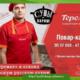 Вакансии повара в Санкт-Петербурге