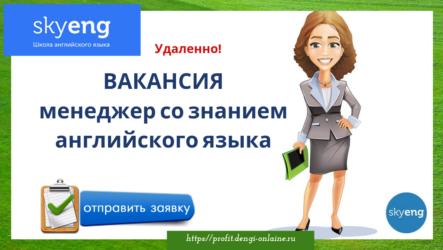 Менеджер со знанием английского языка вакансии удаленно