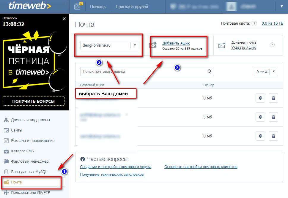 Регистрация доменной почты