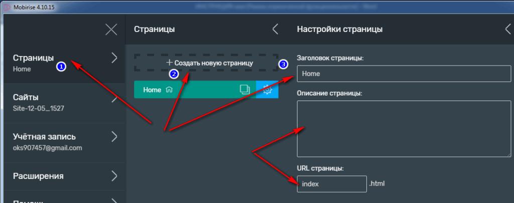 Конструктор сайтов скачать бесплатно русская версия
