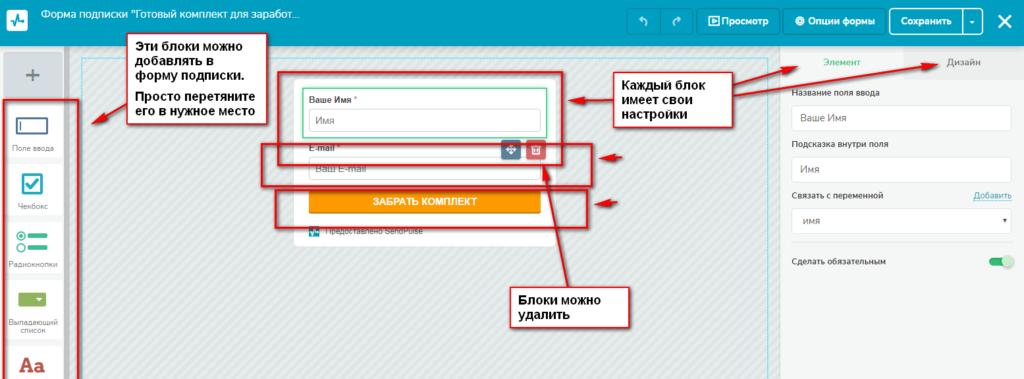 Как сделать форму подписки на сайте бесплатно от SendPulse