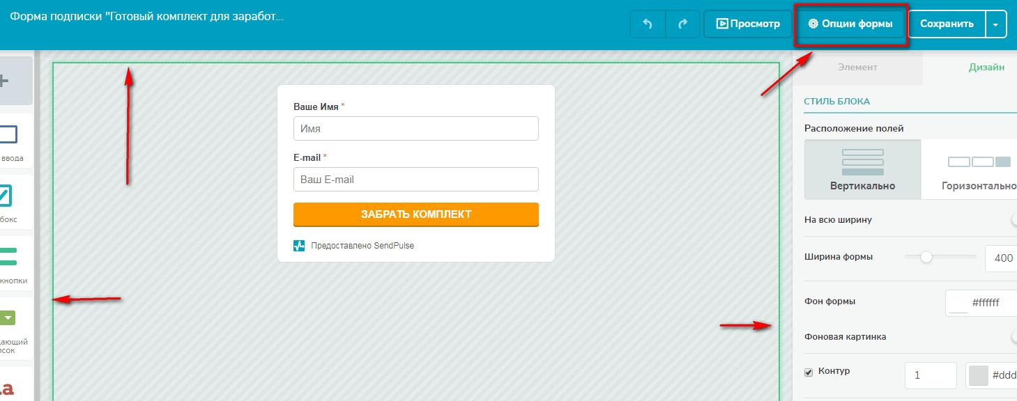 сделать форму подписки