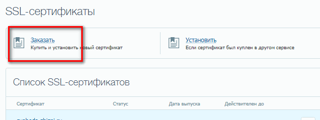 timeweb установить ssl сертификат