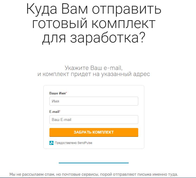 как сделать форму подписки на сайте