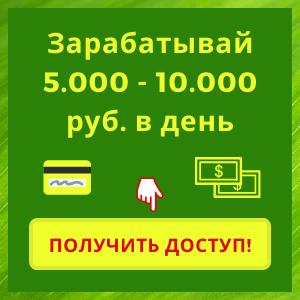 Зарабатывай от 5 000 рублей в день!