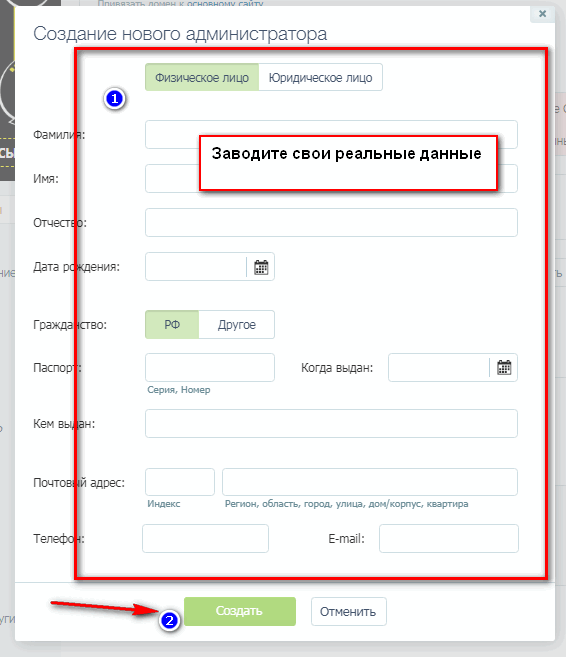 как зарегистрировать домен сайта