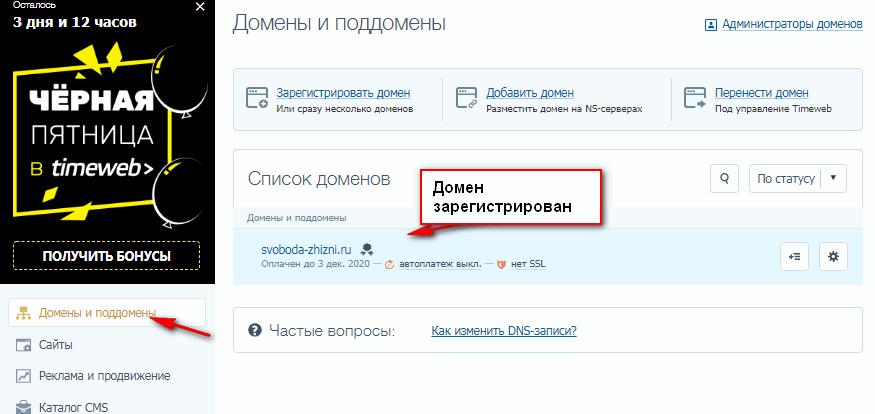 зарегистрировать домен самому