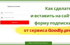 Как сделать форму подписки на сайте от Goodly.pro