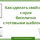 Как сделать свой сайт с нуля бесплатно с готовыми шаблонами