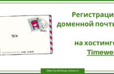 Регистрация доменной почты на хостинге Timeweb