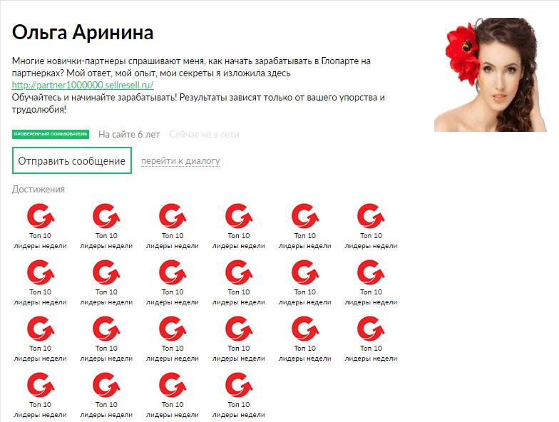 Ольга Аринина отзывы