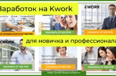 Как заработать на Кворк / Kwork новичку и профессионалу
